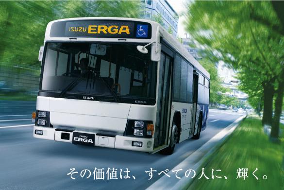 大型路線バス ERGA