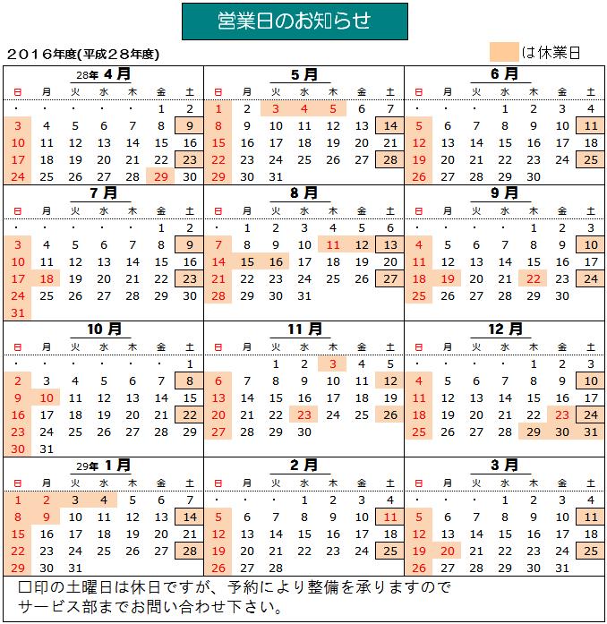 2016年度営業日カレンダー